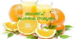 ഓറഞ്ച് പോഷക സമൃദ്ധം Orange Health Benefits