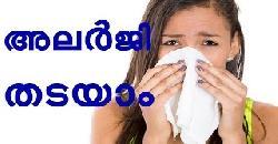 അലര്ജി ഒഴിവാക്കാനുള്ള ചില വഴികള് How to Prevent Allergie