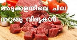 അടുക്കളയിലെ ചില നുറുങ്ങു വിദ്യകൾ Easy Kitchen Tips In Malayala