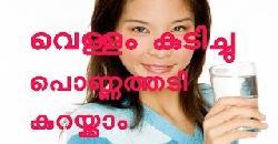 വെള്ളം കുടിച്ചു പൊണ്ണത്തടി കുറയ്ക്കാം How to Avoid O