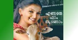 നിങ്ങൾക്കും തുടങ്ങാം ഡയറി ഫാം Guidelines To Start A Dairy Farm In Ke