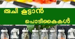രുചി കൂട്ടാൻ പൊടികൈകൾ Tips to Make Food Taste Better
