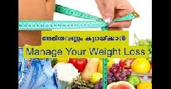അമിതവണ്ണം കുറയ്ക്കാൻ ചെയ്യേണ്ടത് How to reduce obesity natur