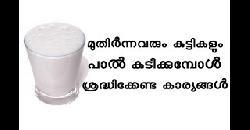 നിങ്ങൾ പാല് കുടിക്കാറുണ്ടോ Health Benefits Of Milk