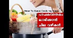 പാചകവാതകം ലാഭിക്കാന് കുറുക്കുവഴികള് Cooking Gas