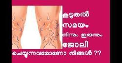കൂടുതൽ സമയം നിൽക്കുന്നവരറിയാൻ Varicose vain-Causes, Symptoms &