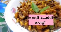 നാടൻ ചെമ്മീൻ തേങ്ങ കൊത്ത് റോസ്റ്റ് Nadan Chemmin Roast T