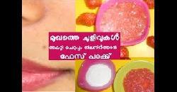 മുഖത്തെ ചുളിവ് മാറാൻ ഒരു എളുപ്പവഴി Anti Aging Face Pack